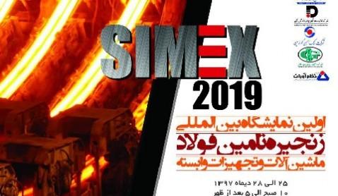 نخستین نمایشگاه بینالمللی زنجیره تامین فولاد کرمان «سیمکس 2019»