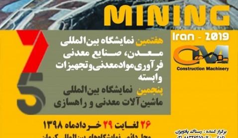 پنجمین نمایشگاه بین المللی ماشین آلات معدنی وراهسازی کرمان 2019