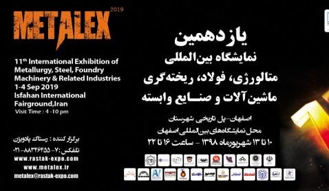 یازدهمین دوره نمایشگاه METALEX اصفهان