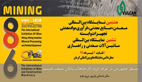 نمایشگاه بین المللی کرمان ماینینگ 2020
